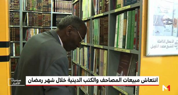 روبورتاج .. إقبال ملحوظ للمغاربة على القراءة خلال شهر رمضان المبارك