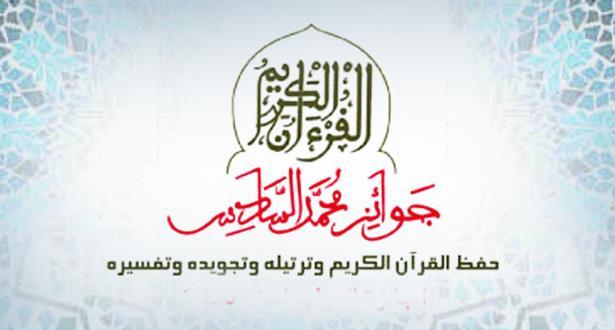 الرباط .. الإعلان عن موعد المباراة الإقصائية المحلية في حفظ القرآن الكريم وترتيله وتجويده