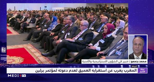 محمد بنحمو يعلق على بلاغ الخارجية المغربي حول مؤتمر برلين حول ليبيا