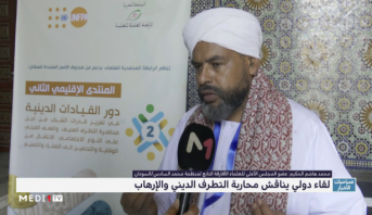 الرباط .. لقاء دولي يناقش محاربة التطرف الديني والإرهاب