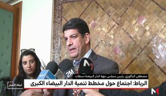 اجتماع لاستعراض أهم إنجازات مخطط تنمية الدار البيضاء الكبرى