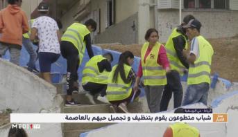 الرباط .. حملة تطوعية لشباب يقومون  بتنظيف حيهم
