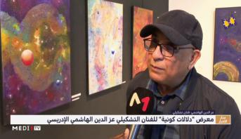 """الرباط .. معرض """"دلالات كونية"""" للفنان التشكيلي عز الدين الهاشمي الإدريسي"""