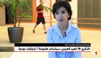 رشيدة داتي: المغرب يلعب دورا محوريا في المجال الأمني