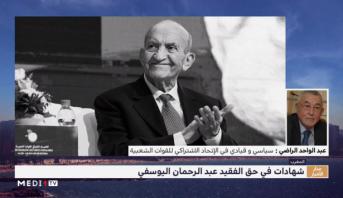 عبد الواحد الراضي يسلط الضوء على محطات نضالية في مسار الراحل عبد الرحمان اليوسفي