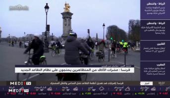 مراسل ميدي1 من باريس يرصد مستجدات المظاهرات الاحتجاجية ضد نظام التقاعد الجديد