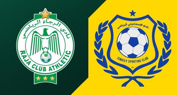 تعيين طاقم تحكيم مباراة الإسماعيلي والرجاء في كأس محمد السادس للأندية الأبطال
