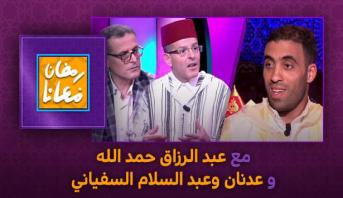 رمضان معانا > مع عبد الرزاق حمد الله و عدنان وعبد السلام السفياني