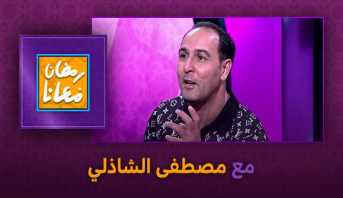 رمضان معانا > مع مصطفى الشاذلي