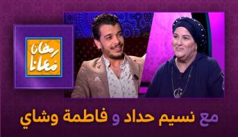رمضان معانا > مع نسيم حداد وفاطمة وشاي