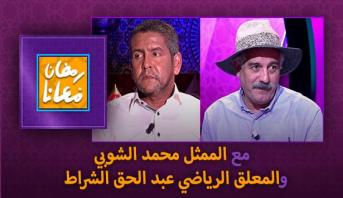 رمضان معانا > مع الممثل محمد الشوبي والمعلق الرياضي عبد الحق الشراط