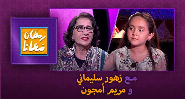 رمضان معانا > مع الممثلة زهور السليماني وصاحبة لقب أحسن قارئة مريم امجون