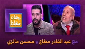 رمضان معانا > مع عبد القادر مطاع ومحسن مالزي