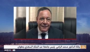 وفاة الدكتور محمد الرامي رئيس جامعة عبد الملك السعدي بتطوان