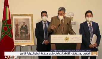 """الرميد: """"المغرب تعرض لحملة تشهير دولية ظالمة ومصر على الحصول على الحجة من أمنستي"""""""