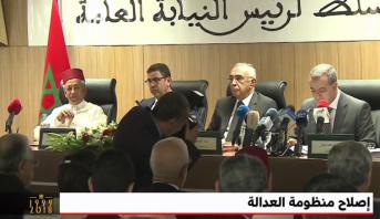 إصلاح منظومة العدالة .. مشروع مجتمعي بقيادة الملك محمد السادس