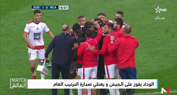روبورتاج .. الوداد يعتلي صدارة الترتيب والرجاء يسقط أمام الفتح