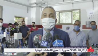 روبورتاج .. ابتكار آلة 100 في المائة مغربية لتصنيع الكمامات الواقية