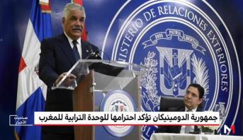 جمهورية الدومينيكان تجدد تأكيد احترامها للوحدة الترابية للمغرب ولسيادته الوطنية