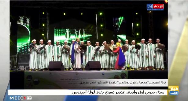 مشاركة سناء جذوبي رفقة فرقة أحيدوس