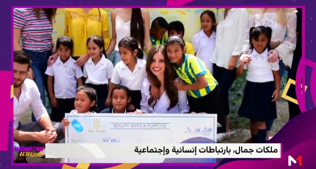 تقرير #بيناتنا .. أهمية العمل الإنساني في اختيار ملكات الجمال