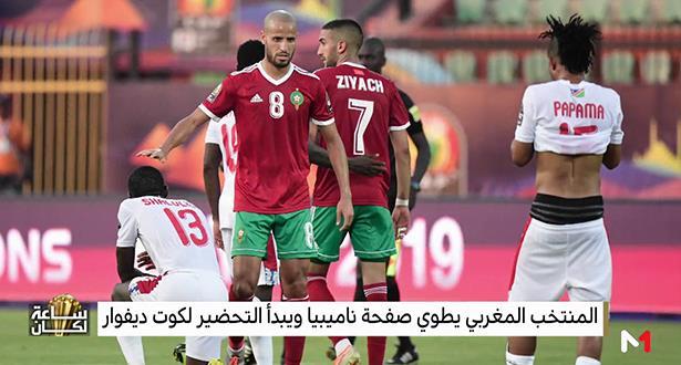 أصداء بعد المباراة ..إعلاميون يحللون أداء الأسود أمام ناميبيا