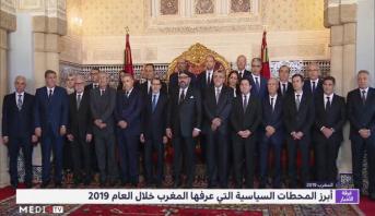 أبرز المحطات السياسية التي عرفها المغرب خلال العام 2019