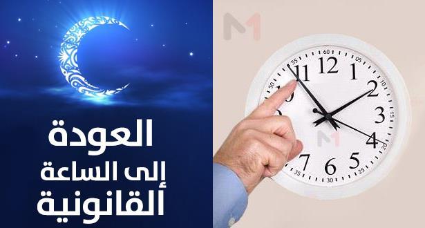 شهر رمضان .. الرجوع إلى الساعة القانونية للمملكة