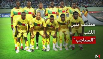 """الطريق إلى مصر > منتخب بنين أو """"السناجب"""" في رابع مشاركة له في """"الكان"""""""