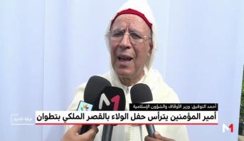 أحمد التوفيق: الأمة المغربية حافظت على ثوابت البيعة