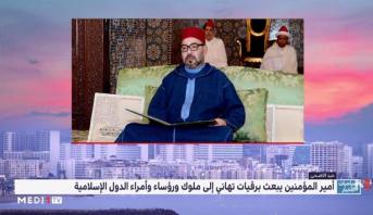 أمير المؤمنين يبعث برقيات تهاني إلى ملوك ورؤساء وأمراء الدول الإسلامية