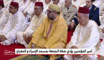 """أمير المؤمنين يؤدي صلاة الجمعة بـ""""مسجد الإسراء والمعراج"""" بالدار البيضاء"""