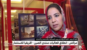 رقية الدرهم تتحدث عن أهمية موقع المغرب في التعاون الصيني الافريقي
