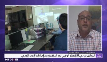 الرماني يتحدث عن جاهزية المغرب اقتصاديا واجتماعيا لدفع فاتورة حجر صحي جديد محتمل