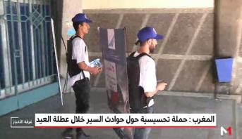 حملة تحسيسية حول السلامة الطرقية بمناسبة عطلة العيد
