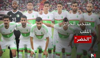 """الطريق إلى مصر > """"الخضر"""" يحملون آمال الجزائريين في """"كان 2019"""""""