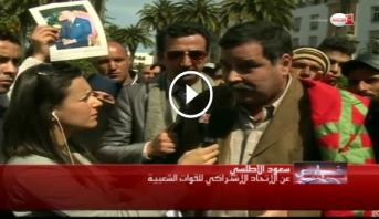 فيديو .. الأطلسي: الصحراء مغربية ومغاربة العالم قلبا واحدا ضد أي مناورة لمس الوحدة الترابية للمملكة المغربية