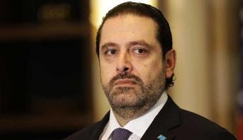 الحريري يطلب دعما ماليا للبنان