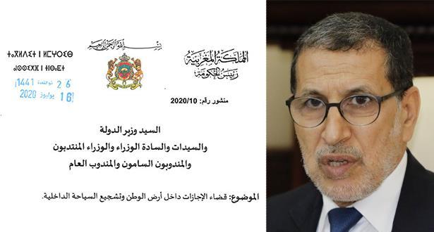 رئيس الحكومة يلزم الوزراء ومختلف المسؤولين بقضاء عطلهم داخل المغرب