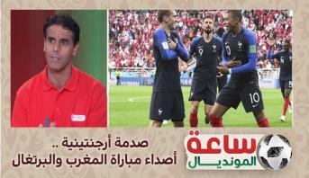 ساعة المونديال > الحلقة (9) .. صدمة أرجنتينية .. أصداء مباراة المغرب والبرتغال