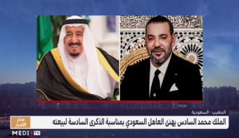 الملك محمد السادس يبعث برقية تهنئة للعاهل السعودي بمناسبة الذكرى السادسة لبيعته