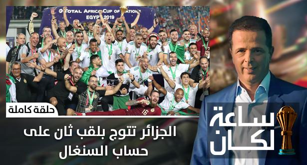 ساعة لكان > الجزائر تتوج بلقب ثان على حساب السنغال