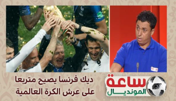 ساعة المونديال > ساعة المونديال (33).. ديك فرنسا يصيح متربعا على عرش الكرة العالمية