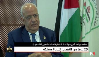 صائب عريقات أمين سر اللجنة التنفيذية لمنظمة التحرير الفلسطينية : 20 عاما من نهضة مستمرة