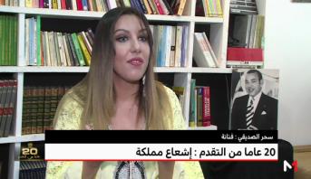 الفنانة سحر الصديقي: سعدت بتلقي برقية تشجيع من الملك محمد السادس واهتمامه الكبير بالسينما المغربية