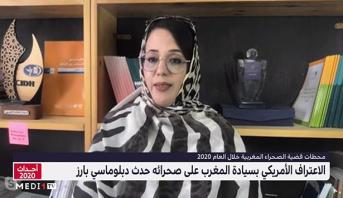 برنامج خاص > قضية الصحراء المغربية في 2020 .. عام الانتصارات