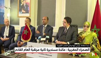 تصريحات ممثلي جهتي الصحراء المغربية حول المشاركة في المائدة المستديرة بجنيف