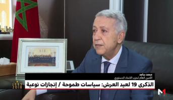 ساجد : الرؤية الملكية عززت الإشعاع المغربي قاريا ودوليا
