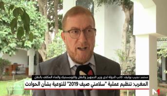 """المغرب .. تنظيم عملية """"سلامتي صيف 2019"""" للتوعية بشأن حوادث السير"""