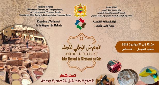 فاس تحتضن المعرض الوطني للجلد من 12 إلى 21 يوليوز